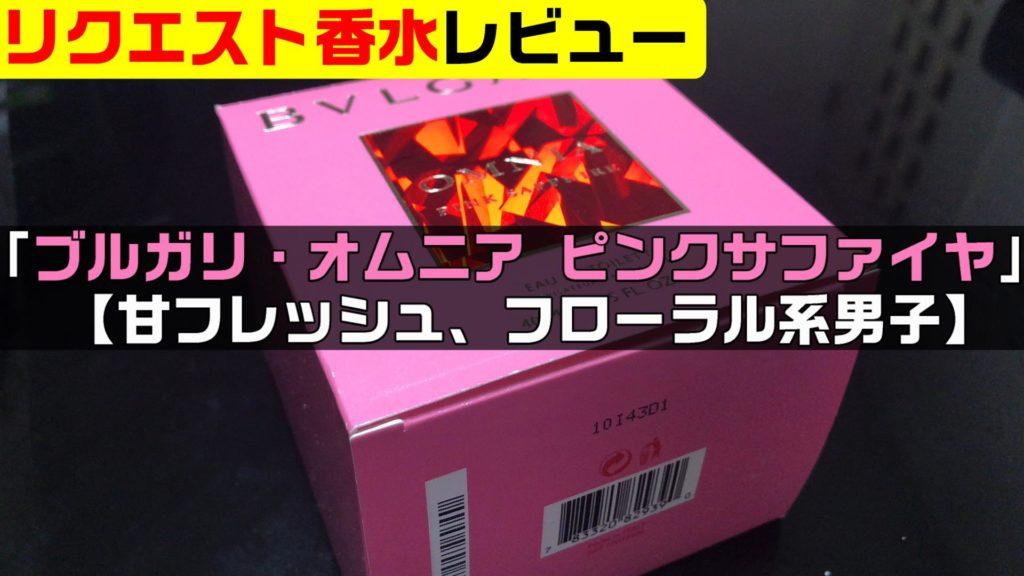 「ブルガリ・オムニア ピンクサファイヤ」【程よい甘さ ...